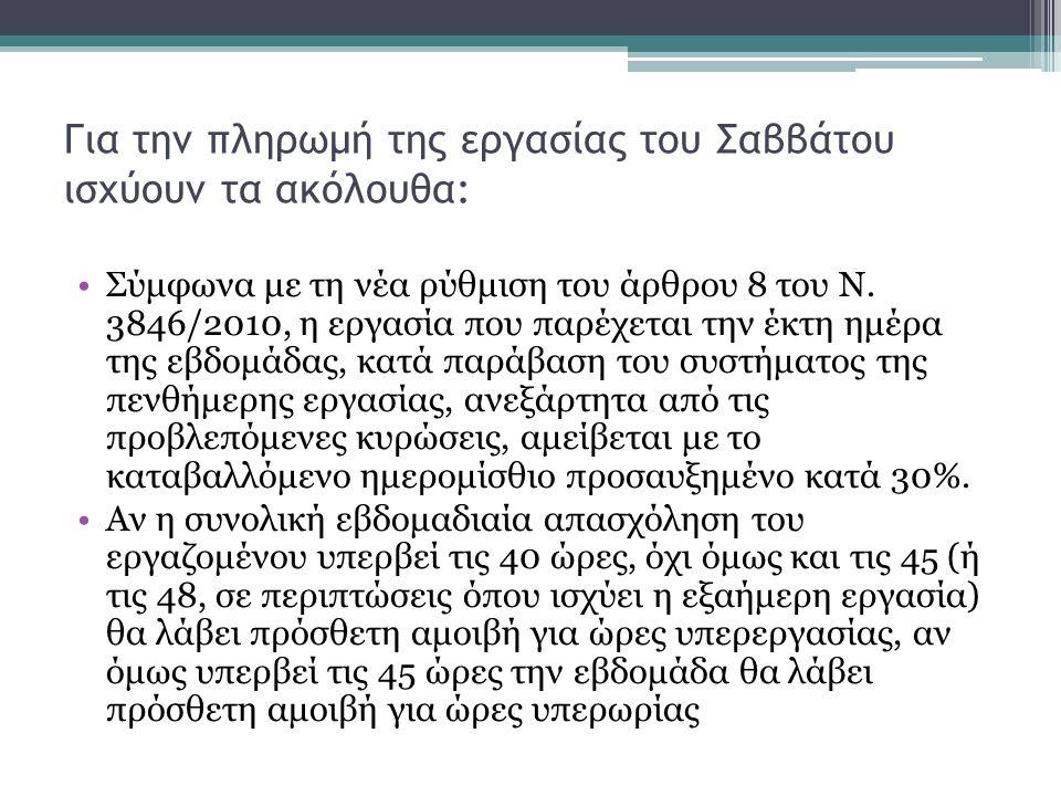 Για την πληρωμή της εργασίας του Σαββάτου ισχύουν τα ακόλουθα: Σύμφωνα με τη νέα ρύθμιση του άρθρου 8 του Ν.
