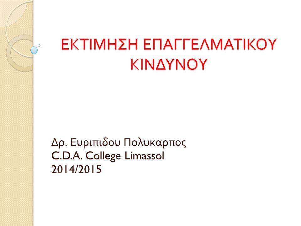 ΕΚΤΙΜΗΣΗ ΕΠΑΓΓΕΛΜΑΤΙΚΟΥ ΚΙΝΔΥΝΟΥ Δρ. Ευριπιδου Πολυκαρπος C.D.A. College Limassol 2014/2015