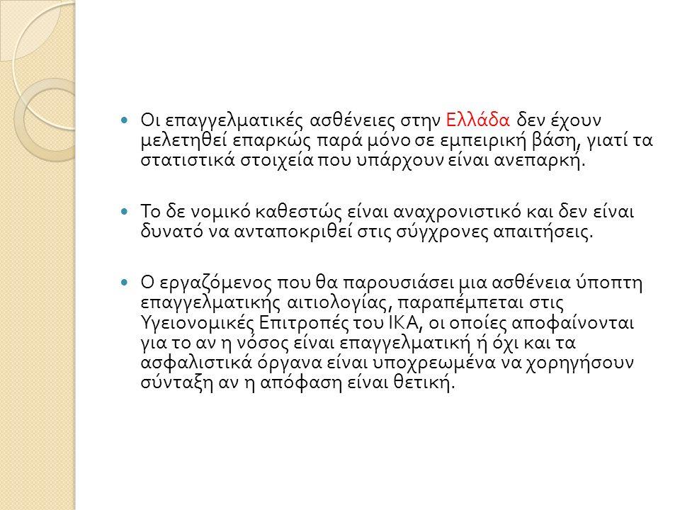 Οι επαγγελματικές ασθένειες στην Ελλάδα δεν έχουν μελετηθεί επαρκώς παρά μόνο σε εμπειρική βάση, γιατί τα στατιστικά στοιχεία που υπάρχουν είναι ανεπα