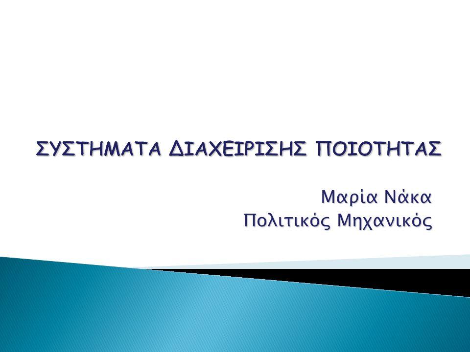 Mαρία Νάκα Πολιτικός Μηχανικός
