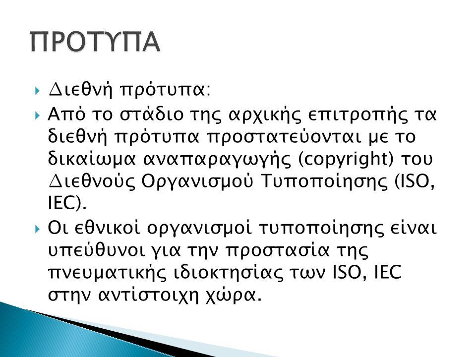  ∆ιεθνή πρότυπα:  Από το στάδιο της αρχικής επιτροπής τα διεθνή πρότυπα προστατεύονται µε το δικαίωµα αναπαραγωγής (copyright) του ∆ιεθνούς Οργανισµ