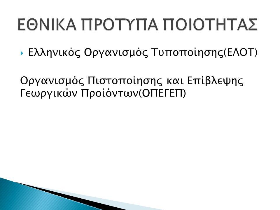 Ελληνικός Οργανισμός Τυποποίησης(ΕΛΟΤ) Οργανισμός Πιστοποίησης και Επίβλεψης Γεωργικών Προίόντων(ΟΠΕΓΕΠ)