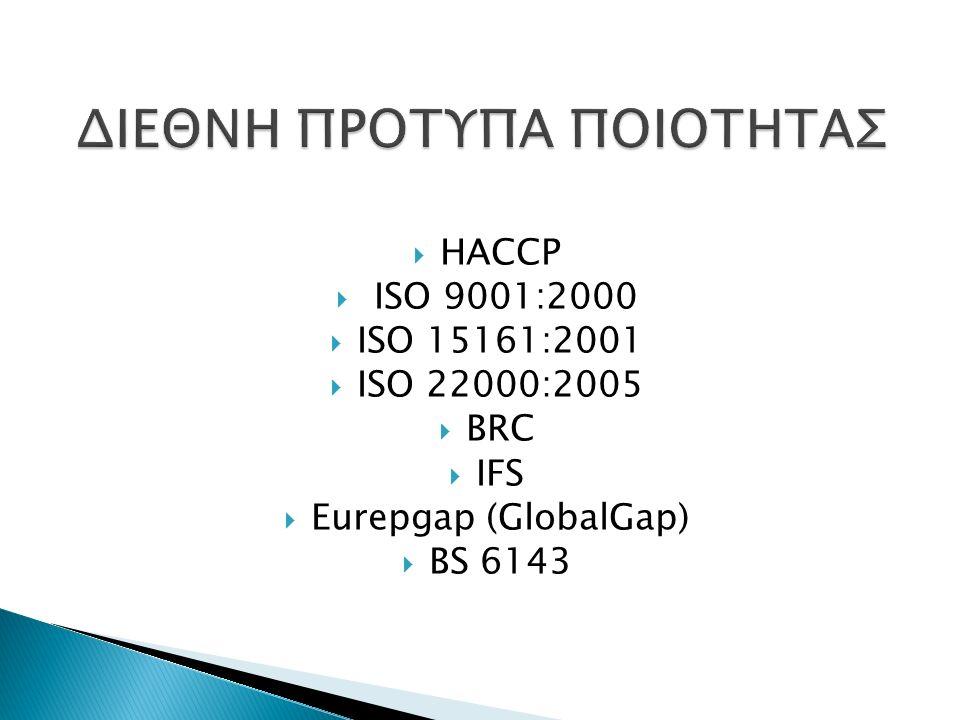  HACCP  ISO 9001:2000  ISO 15161:2001  ISO 22000:2005  BRC  IFS  Eurepgap (GlobalGap)  BS 6143