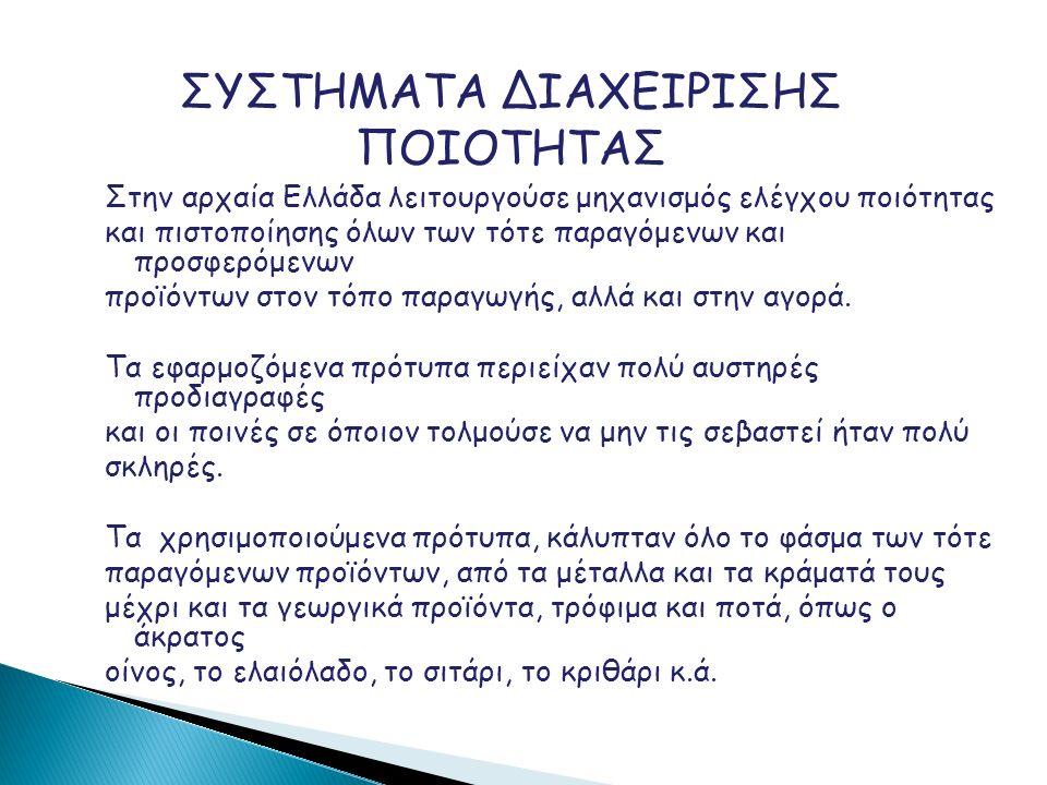 Στην αρχαία Ελλάδα λειτουργούσε μηχανισμός ελέγχου ποιότητας και πιστοποίησης όλων των τότε παραγόμενων και προσφερόμενων προϊόντων στον τόπο παραγωγή