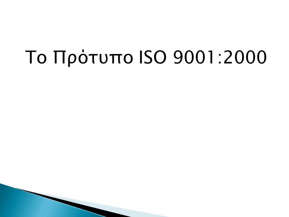Το Πρότυπο ISO 9001:2000