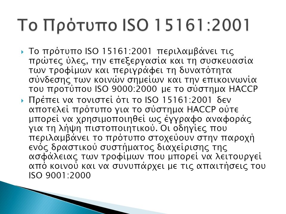  Το πρότυπο ISO 15161:2001 περιλαμβάνει τις πρώτες ύλες, την επεξεργασία και τη συσκευασία των τροφίμων και περιγράφει τη δυνατότητα σύνδεσης των κοι