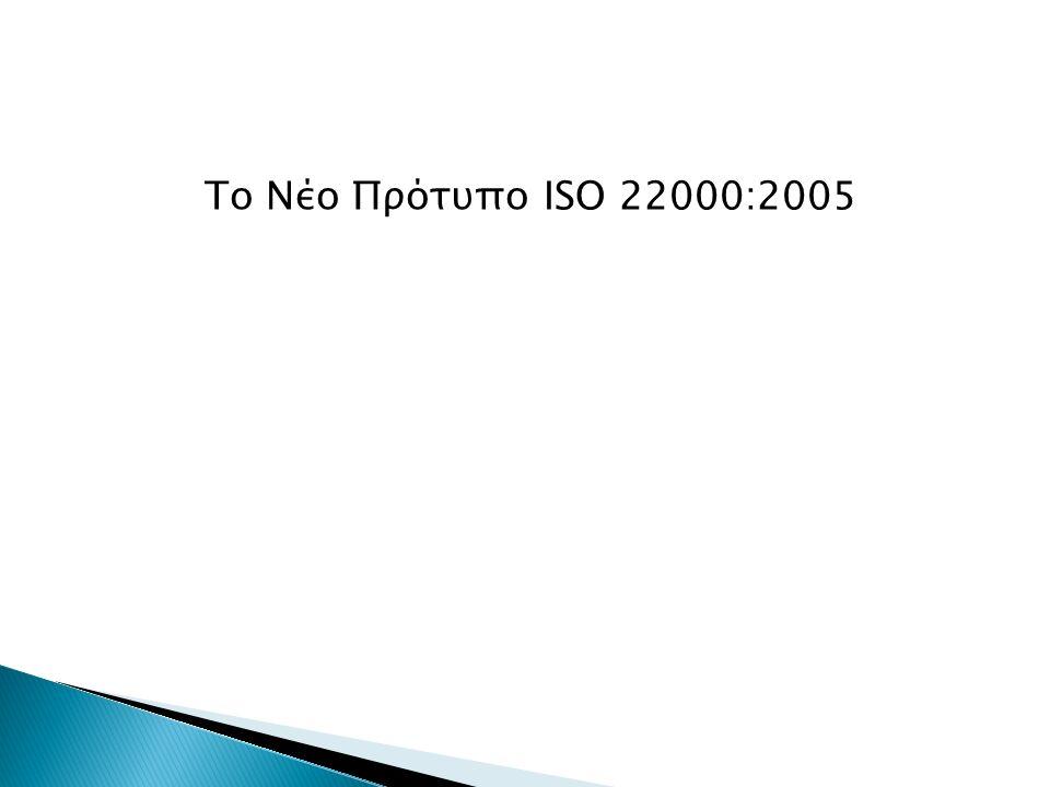 Το Νέο Πρότυπο ISO 22000:2005