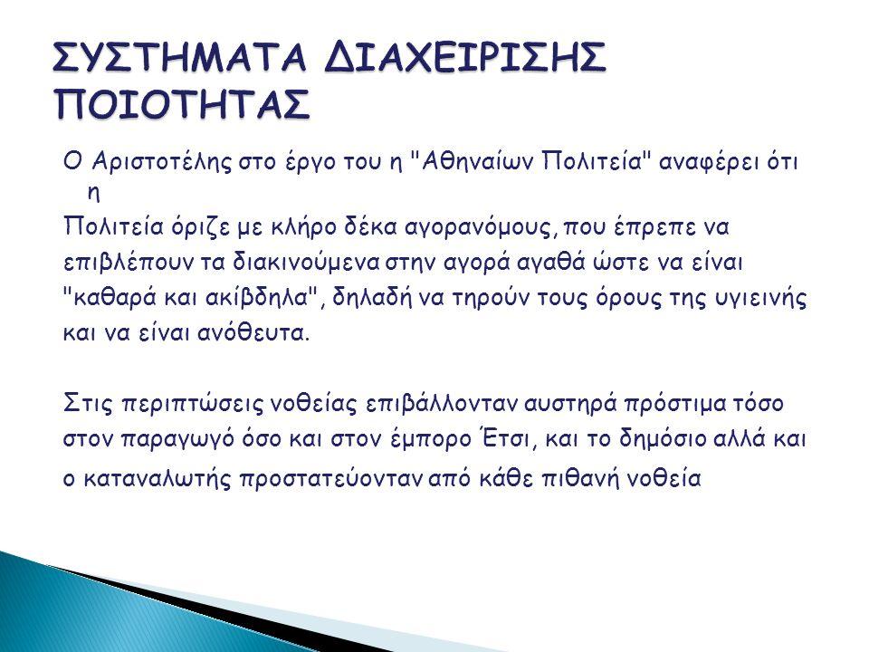 Ο Αριστοτέλης στο έργο του η