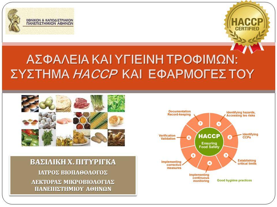 Η διαδικασία ανάπτυξης συνοψίζεται στα ακόλουθα βασικά στάδια :  Συγκρότηση ομάδας HACCP που θα έχει τη γνώση και την εμπειρία για την ανάπτυξη και εφαρμογή ενός αποτελεσματικού συστήματος HACCP  Περιγραφή του προϊόντος και προσδιορισμός της αναμενόμενης χρήσης του  Σχεδιασμός διαγράμματος ροής το οποίο περιλαμβάνει όλα τα στάδια παραγωγής του προϊόντος  Επαλήθευση του διαγράμματος ροής κατά τη διαδικασία παραγωγής