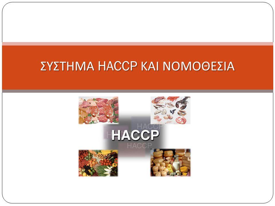 ΣΥΣΤΗΜΑ HACCP ΚΑΙ ΝΟΜΟΘΕΣΙΑ