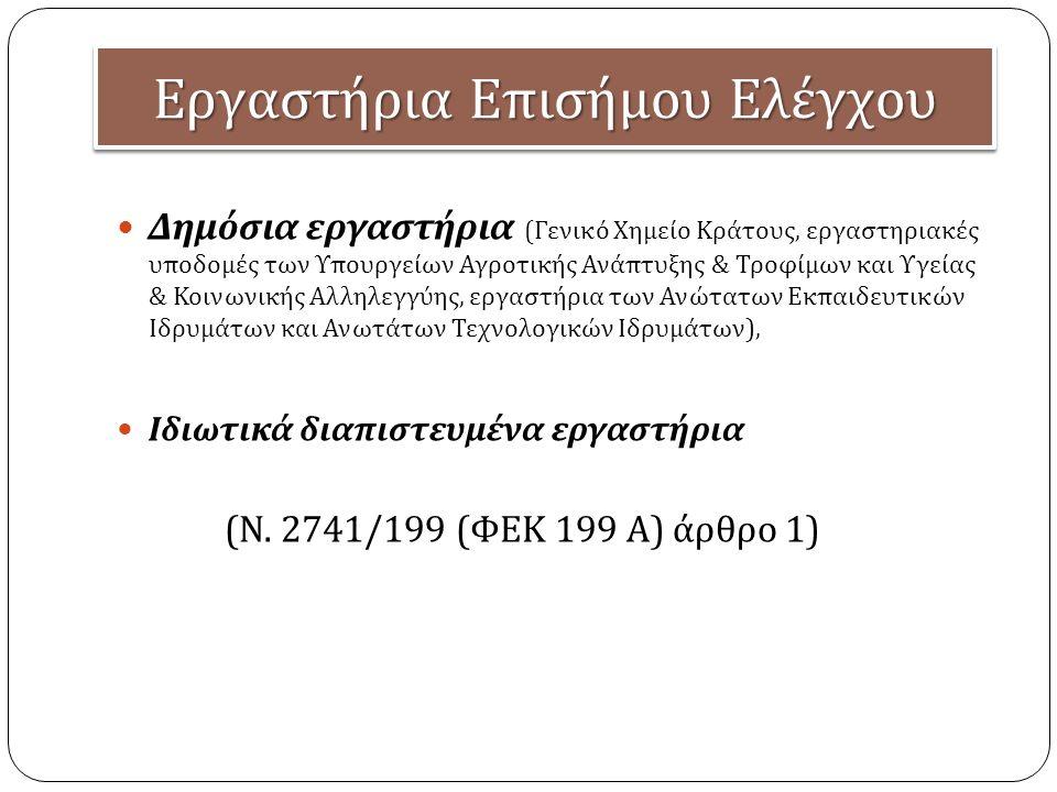 Εργαστήρια Ε π ισήμου Ελέγχου Δημόσια εργαστήρια ( Γενικό Χημείο Κράτους, εργαστηριακές υποδομές των Υπουργείων Αγροτικής Ανάπτυξης & Τροφίμων και Υγείας & Κοινωνικής Αλληλεγγύης, εργαστήρια των Ανώτατων Εκπαιδευτικών Ιδρυμάτων και Ανωτάτων Τεχνολογικών Ιδρυμάτων ), Ιδιωτικά διαπιστευμένα εργαστήρια ( Ν.