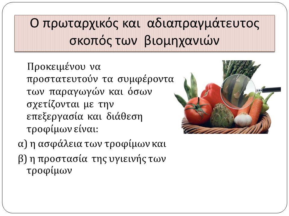 Ο πρωταρχικός και αδιαπραγμάτευτος σκοπός των βιομηχανιών Προκειμένου να προστατευτούν τα συμφέροντα των παραγωγών και όσων σχετίζονται µ ε την επεξεργασία και διάθεση τροφίμων είναι : α ) η ασφάλεια των τροφίμων και β ) η προστασία της υγιεινής των τροφίμων