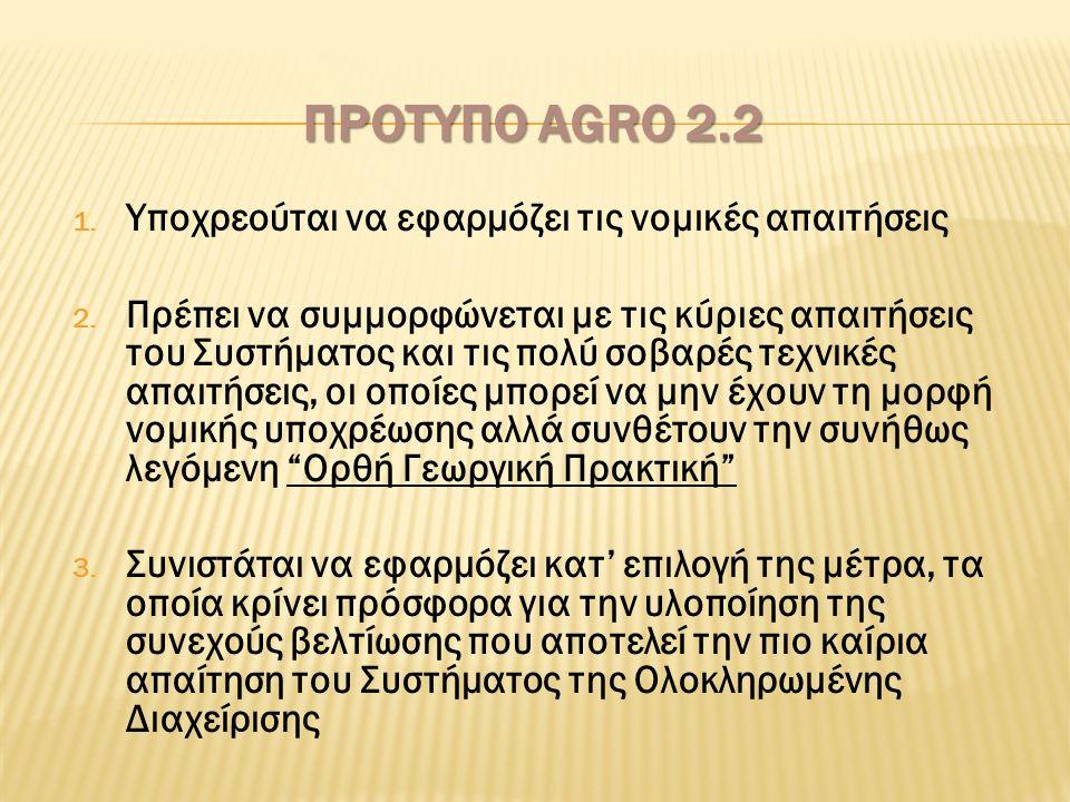 ΠΡΟΤΥΠΟ AGRO 2.2 1. Υποχρεούται να εφαρμόζει τις νομικές απαιτήσεις 2. Πρέπει να συμμορφώνεται με τις κύριες απαιτήσεις του Συστήματος και τις πολύ σο
