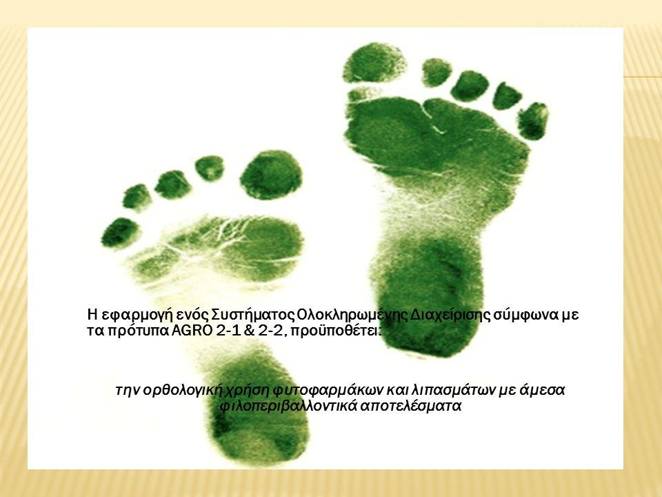 Η εφαρμογή ενός Συστήματος Ολοκληρωμένης Διαχείρισης σύμφωνα με τα πρότυπα AGRO 2-1 & 2-2, προϋποθέτει: την ορθολογική χρήση φυτοφαρμάκων και λιπασμάτ