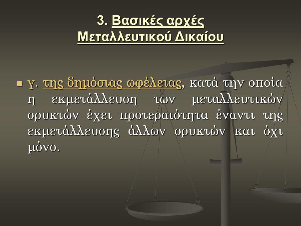 3. Βασικές αρχές Μεταλλευτικού Δικαίου γ. της δημόσιας ωφέλειας, κατά την οποία η εκμετάλλευση των μεταλλευτικών ορυκτών έχει προτεραιότητα έναντι της