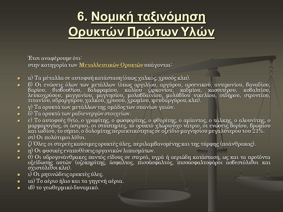 6. Νομική ταξινόμηση Ορυκτών Πρώτων Υλών Έτσι αναφέρουμε ότι: στην κατηγορία των Μεταλλευτικών Ορυκτών υπάγονται: α) Τα μέταλλα σε αυτοφυή κατάσταση (