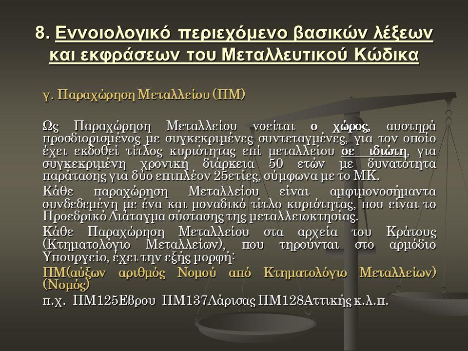 8. Εννοιολογικό περιεχόμενο βασικών λέξεων και εκφράσεων του Μεταλλευτικού Κώδικα γ. Παραχώρηση Μεταλλείου (ΠΜ) Ως Παραχώρηση Μεταλλείου νοείται ο χώρ