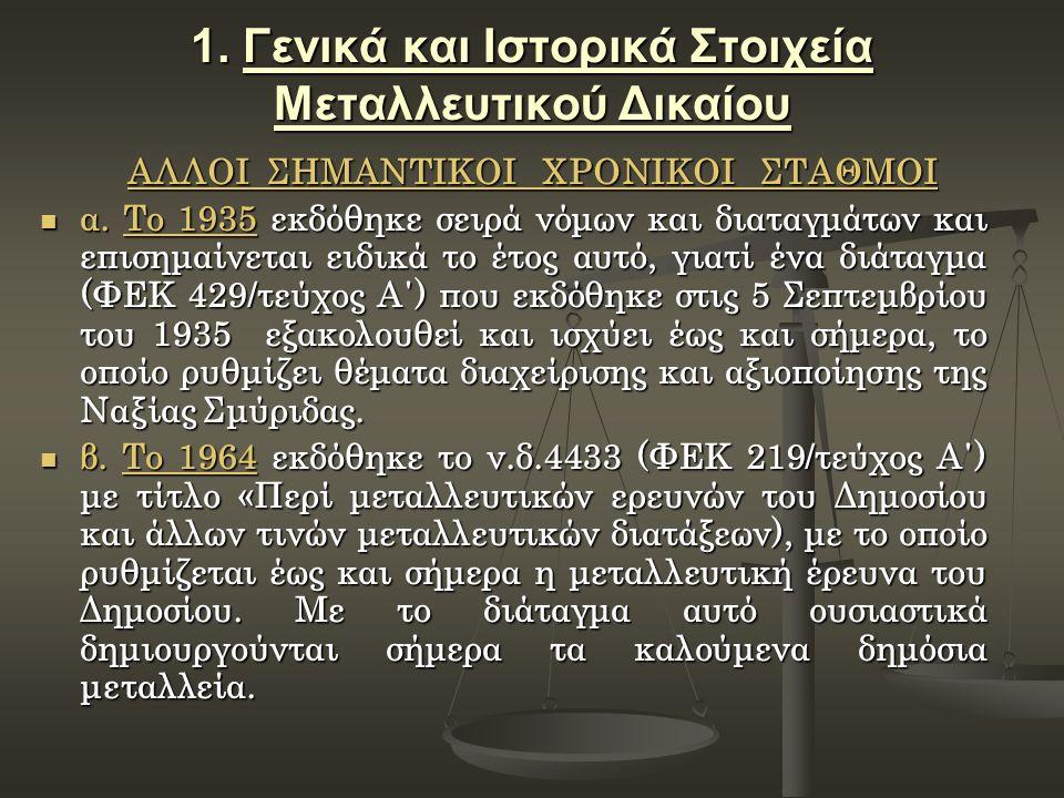 3.Βασικές αρχές Μεταλλευτικού Δικαίου γ.