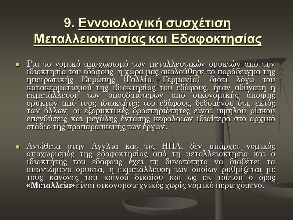 9. Εννοιολογική συσχέτιση Μεταλλειοκτησίας και Εδαφοκτησίας Για το νομικό αποχωρισμό των μεταλλευτικών ορυκτών από την ιδιοκτησία του εδάφους, η χώρα