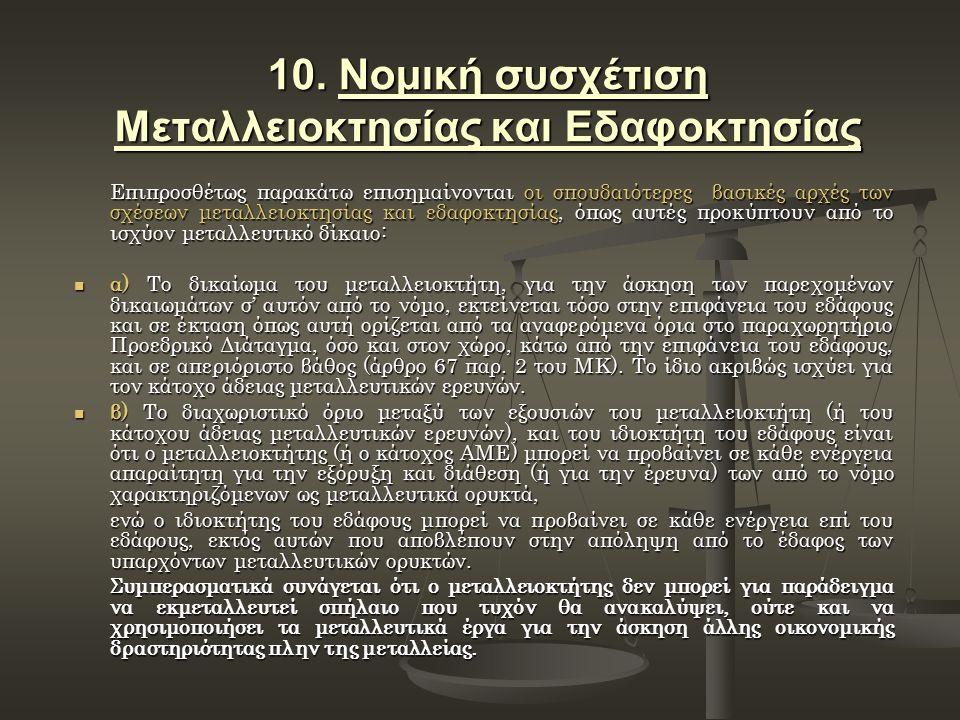 10. Νομική συσχέτιση Μεταλλειοκτησίας και Εδαφοκτησίας Επιπροσθέτως παρακάτω επισημαίνονται οι σπουδαιότερες βασικές αρχές των σχέσεων μεταλλειοκτησία