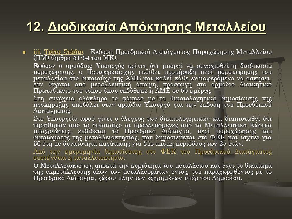 12. Διαδικασία Απόκτησης Μεταλλείου iii. Τρίτο Στάδιο. Έκδοση Προεδρικού Διατάγματος Παραχώρησης Μεταλλείου (ΠΜ) (άρθρα 51-64 του ΜΚ). iii. Τρίτο Στάδ