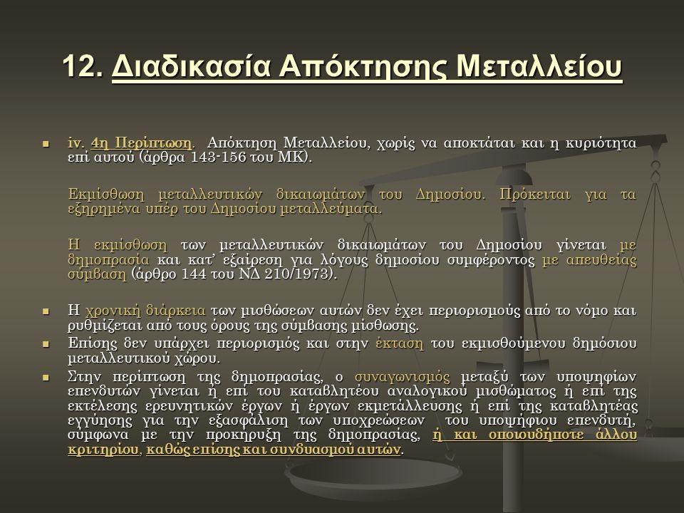 12. Διαδικασία Απόκτησης Μεταλλείου iv. 4η Περίπτωση.