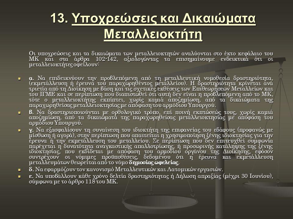 13. Υποχρεώσεις και Δικαιώματα Μεταλλειοκτήτη Οι υποχρεώσεις και τα δικαιώματα των μεταλλειοκτητών αναλύονται στο έκτο κεφάλαιο του ΜΚ και στα άρθρα 1