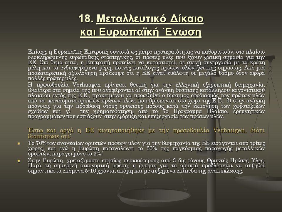 18. Μεταλλευτικό Δίκαιο και Ευρωπαϊκή Ένωση Επίσης, η Ευρωπαϊκή Επιτροπή συνιστά ως μέτρο προτεραιότητας να καθοριστούν, στο πλαίσιο ολοκληρωμένης ευρ