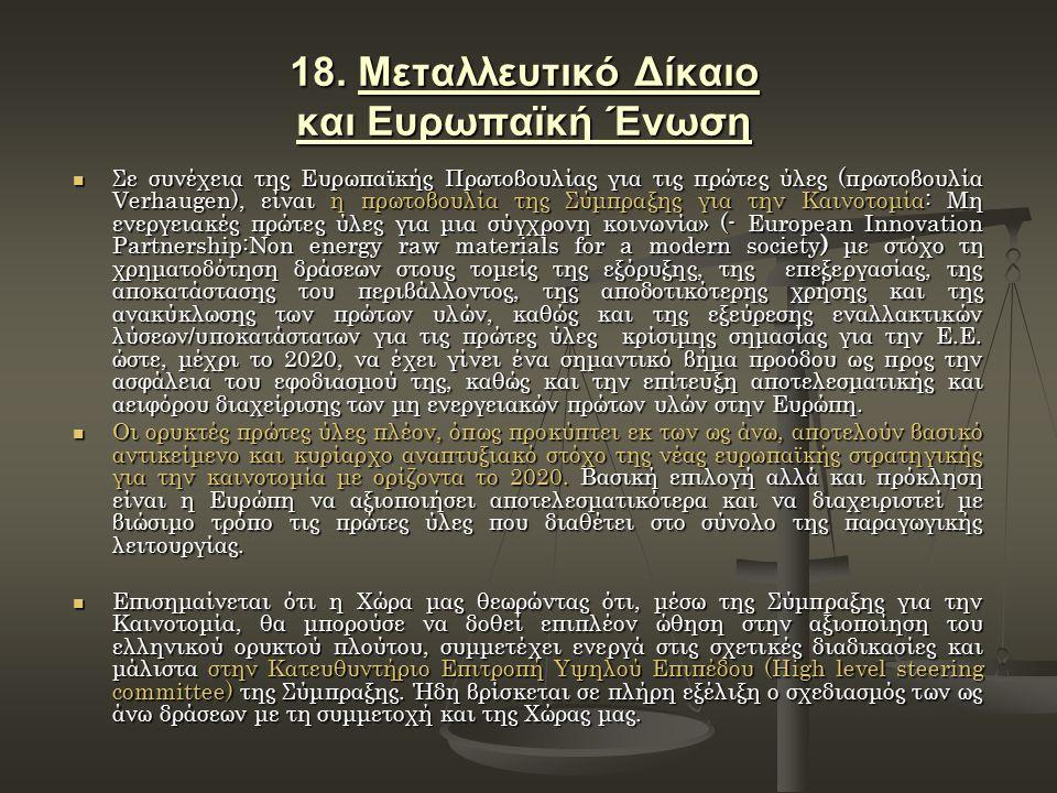 18. Μεταλλευτικό Δίκαιο και Ευρωπαϊκή Ένωση Σε συνέχεια της Ευρωπαϊκής Πρωτοβουλίας για τις πρώτες ύλες (πρωτοβουλία Verhaugen), είναι η πρωτοβουλία τ