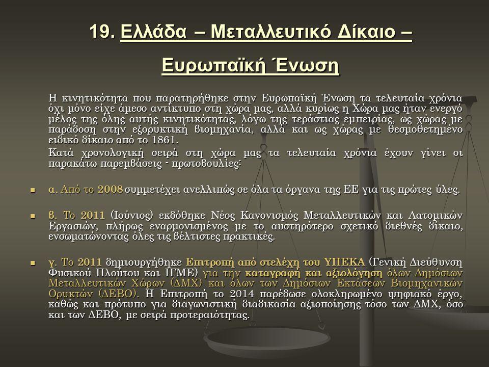 19. Ελλάδα – Μεταλλευτικό Δίκαιο – Ευρωπαϊκή Ένωση Η κινητικότητα που παρατηρήθηκε στην Ευρωπαϊκή Ένωση τα τελευταία χρόνια όχι μόνο είχε άμεσο αντίκτ
