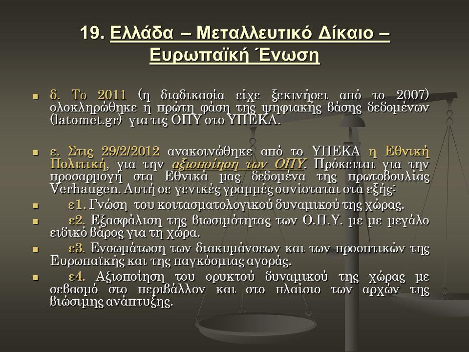 19. Ελλάδα – Μεταλλευτικό Δίκαιο – Ευρωπαϊκή Ένωση δ. Το 2011 (η διαδικασία είχε ξεκινήσει από το 2007) ολοκληρώθηκε η πρώτη φάση της ψηφιακής βάσης δ