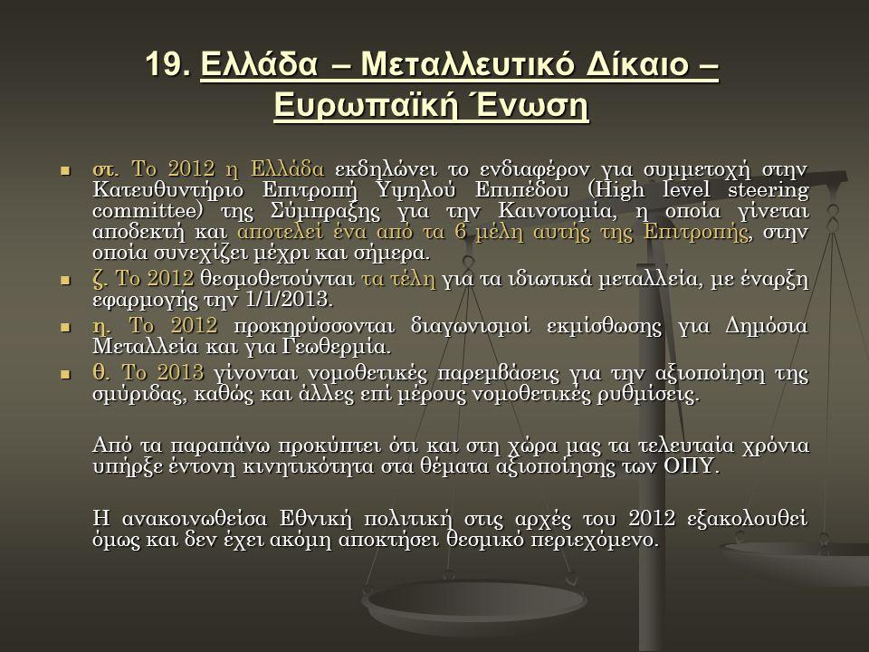 19. Ελλάδα – Μεταλλευτικό Δίκαιο – Ευρωπαϊκή Ένωση στ. Το 2012 η Ελλάδα εκδηλώνει το ενδιαφέρον για συμμετοχή στην Κατευθυντήριο Επιτροπή Υψηλού Επιπέ