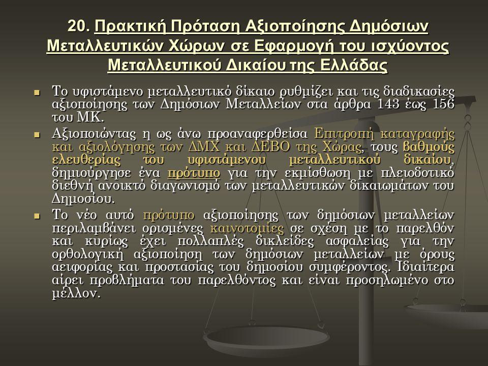 20. Πρακτική Πρόταση Αξιοποίησης Δημόσιων Μεταλλευτικών Χώρων σε Εφαρμογή του ισχύοντος Μεταλλευτικού Δικαίου της Ελλάδας Το υφιστάμενο μεταλλευτικό δ