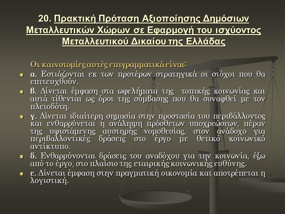 20. Πρακτική Πρόταση Αξιοποίησης Δημόσιων Μεταλλευτικών Χώρων σε Εφαρμογή του ισχύοντος Μεταλλευτικού Δικαίου της Ελλάδας Οι καινοτομίες αυτές επιγραμ