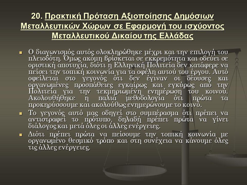 20. Πρακτική Πρόταση Αξιοποίησης Δημόσιων Μεταλλευτικών Χώρων σε Εφαρμογή του ισχύοντος Μεταλλευτικού Δικαίου της Ελλάδας Ο διαγωνισμός αυτός ολοκληρώ