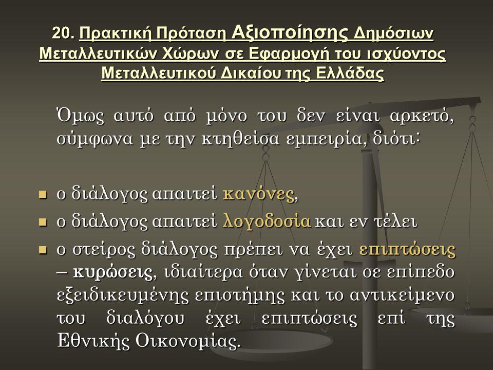 20. Πρακτική Πρόταση Αξιοποίησης Δημόσιων Μεταλλευτικών Χώρων σε Εφαρμογή του ισχύοντος Μεταλλευτικού Δικαίου της Ελλάδας Όμως αυτό από μόνο του δεν ε