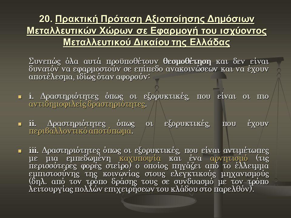 20. Πρακτική Πρόταση Αξιοποίησης Δημόσιων Μεταλλευτικών Χώρων σε Εφαρμογή του ισχύοντος Μεταλλευτικού Δικαίου της Ελλάδας Συνεπώς όλα αυτά προϋποθέτου