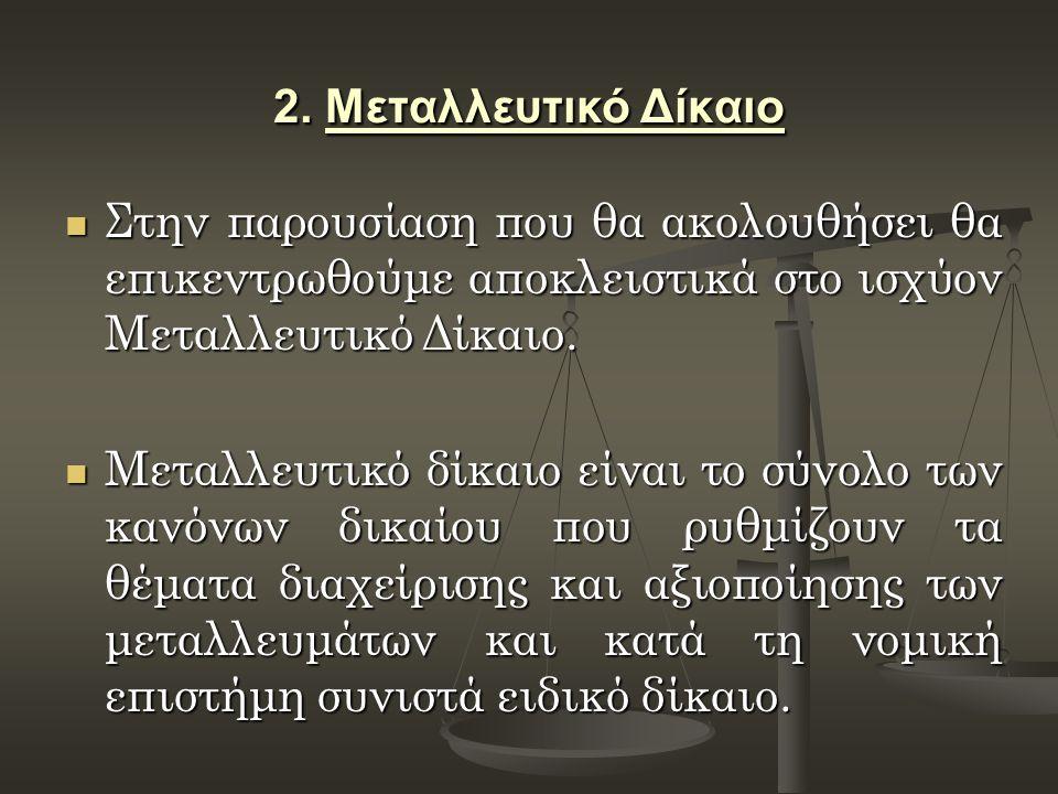 19.Ελλάδα – Μεταλλευτικό Δίκαιο – Ευρωπαϊκή Ένωση δ.