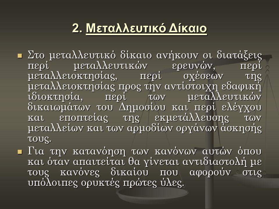11.Περιεχόμενο Μεταλλειοκτησίας Η μεταλλειοκτησία είναι το δικαίωμα κυριότητας επί μεταλλείου.
