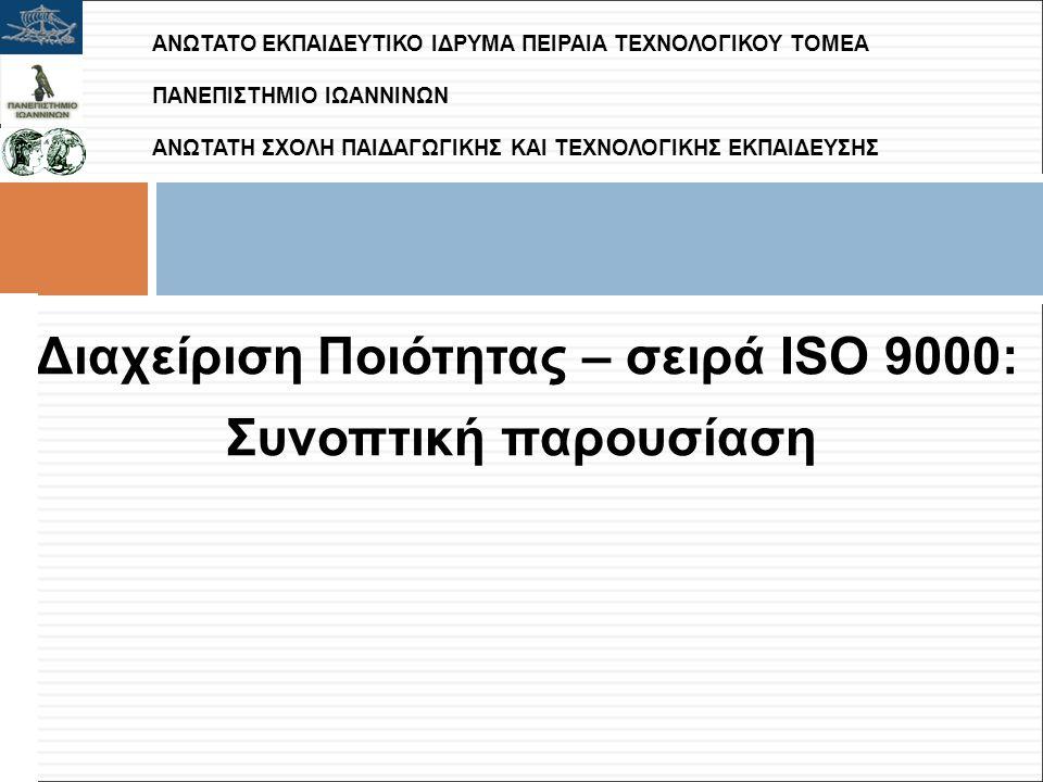 Φ. Κρόκος - ΔΙΠ 51 / ΑΘΗ-2, 3η ΟΣΣ / 2013-01-19 Διαχείριση Ποιότητας – σειρά ISO 9000: Συνοπτική παρουσίαση ΑΝΩΤΑΤΟ ΕΚΠΑΙΔΕΥΤΙΚΟ ΙΔΡΥΜΑ ΠΕΙΡΑΙΑ ΤΕΧΝΟΛ