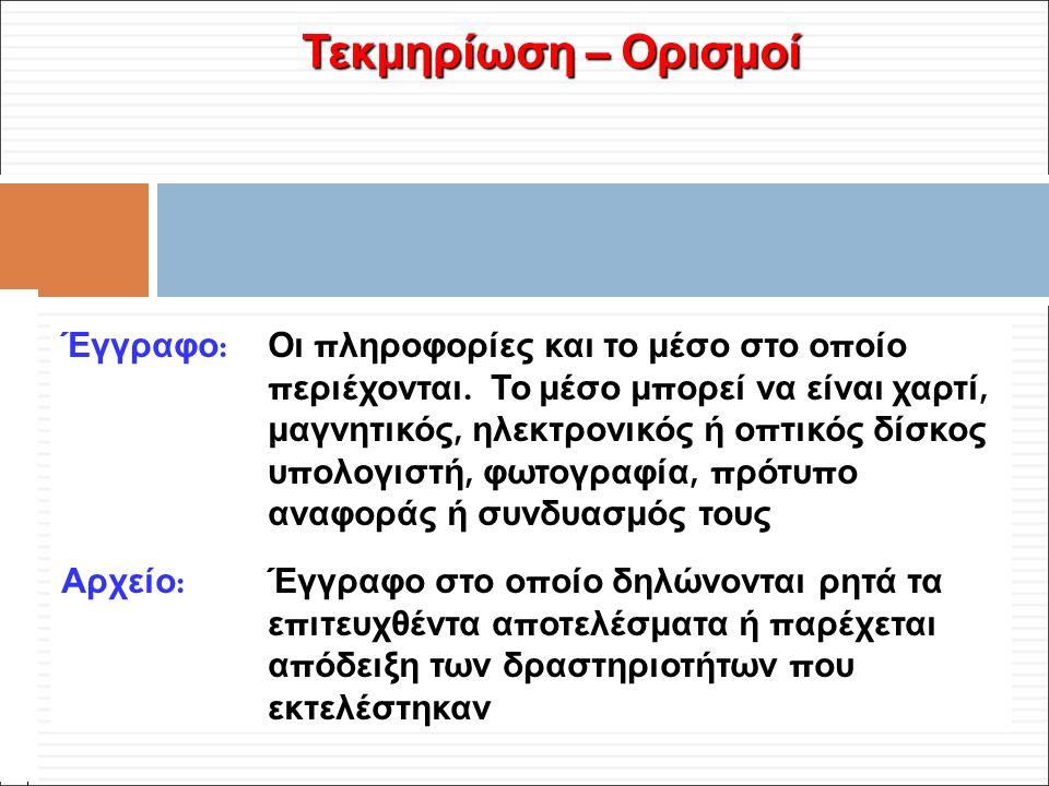 Φ. Κρόκος - ΔΙΠ 51 / ΑΘΗ-2, 3η ΟΣΣ / 2013-01-19 Τεκμηρίωση – Ορισμοί Έγγραφο : Οι π ληροφορίες και το μέσο στο ο π οίο π εριέχονται. Το μέσο μ π ορεί