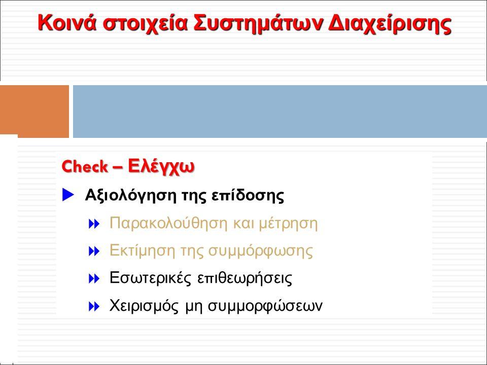 Φ. Κρόκος - ΔΙΠ 51 / ΑΘΗ-2, 3η ΟΣΣ / 2013-01-19 Check – Ελέγχω  Αξιολόγηση της ε π ίδοσης  Παρακολούθηση και μέτρηση  Εκτίμηση της συμμόρφωσης  Εσ