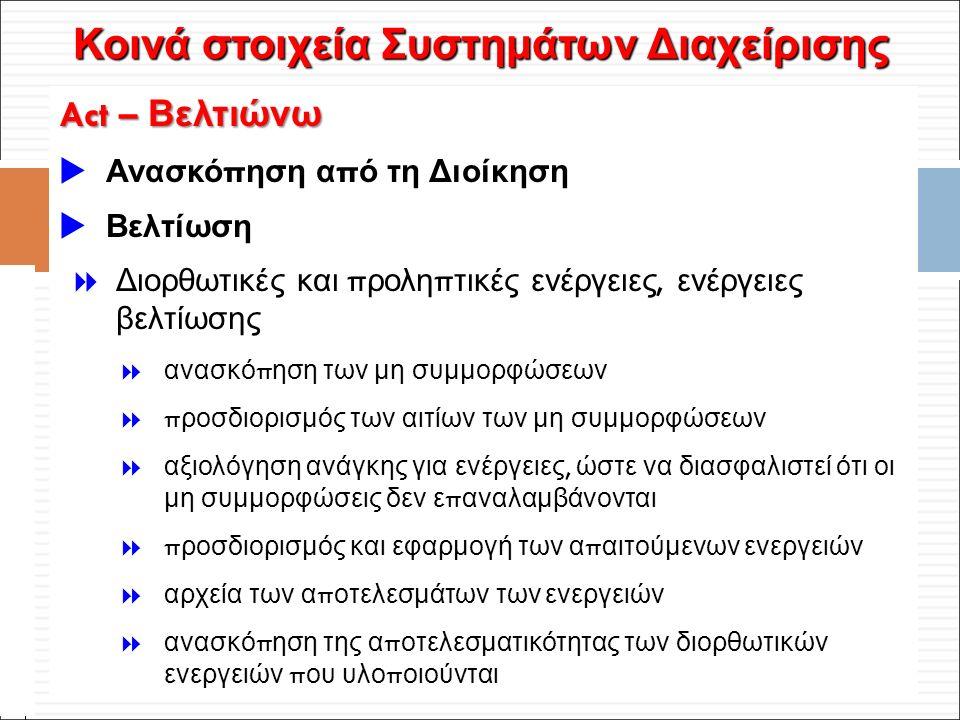 Φ. Κρόκος - ΔΙΠ 51 / ΑΘΗ-2, 3η ΟΣΣ / 2013-01-19 Act – Βελτιώνω  Ανασκό π ηση α π ό τη Διοίκηση  Βελτίωση  Διορθωτικές και π ρολη π τικές ενέργειες,