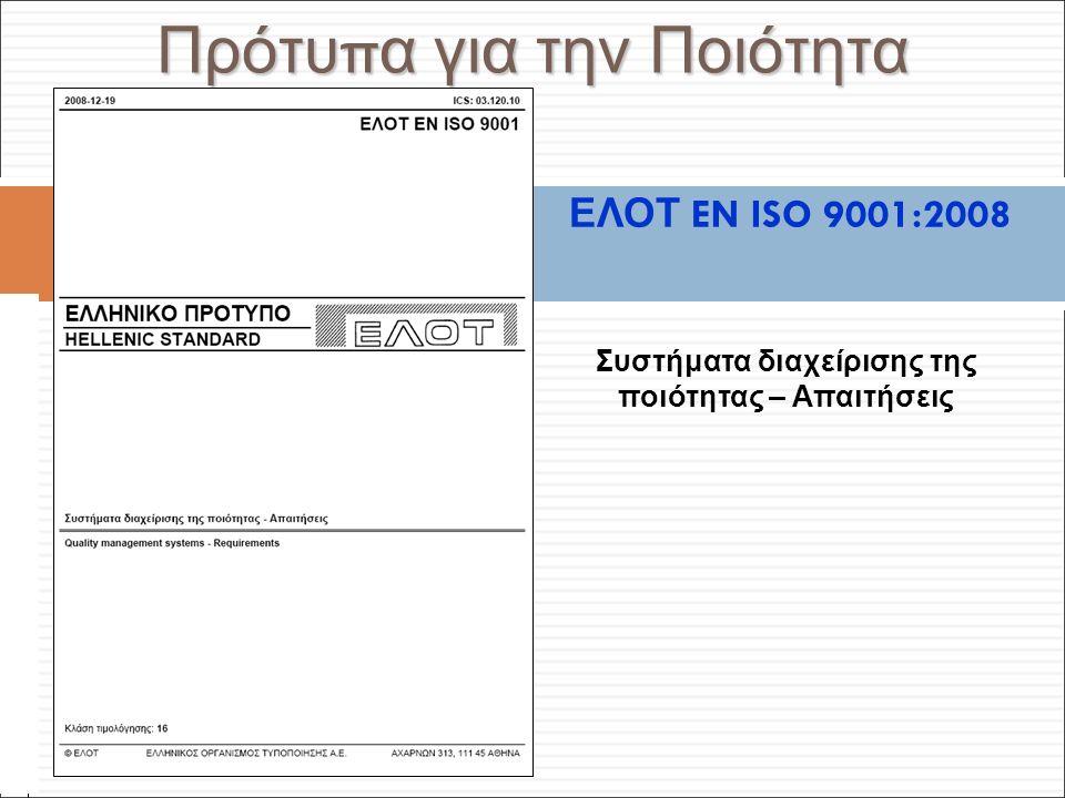 Φ. Κρόκος - ΔΙΠ 51 / ΑΘΗ-2, 3η ΟΣΣ / 2013-01-19 Πρότυ π α για την Ποιότητα ΕΛΟΤ EN ISO 9001:2008 Συστήματα διαχείρισης της ποιότητας – Απαιτήσεις NNNN