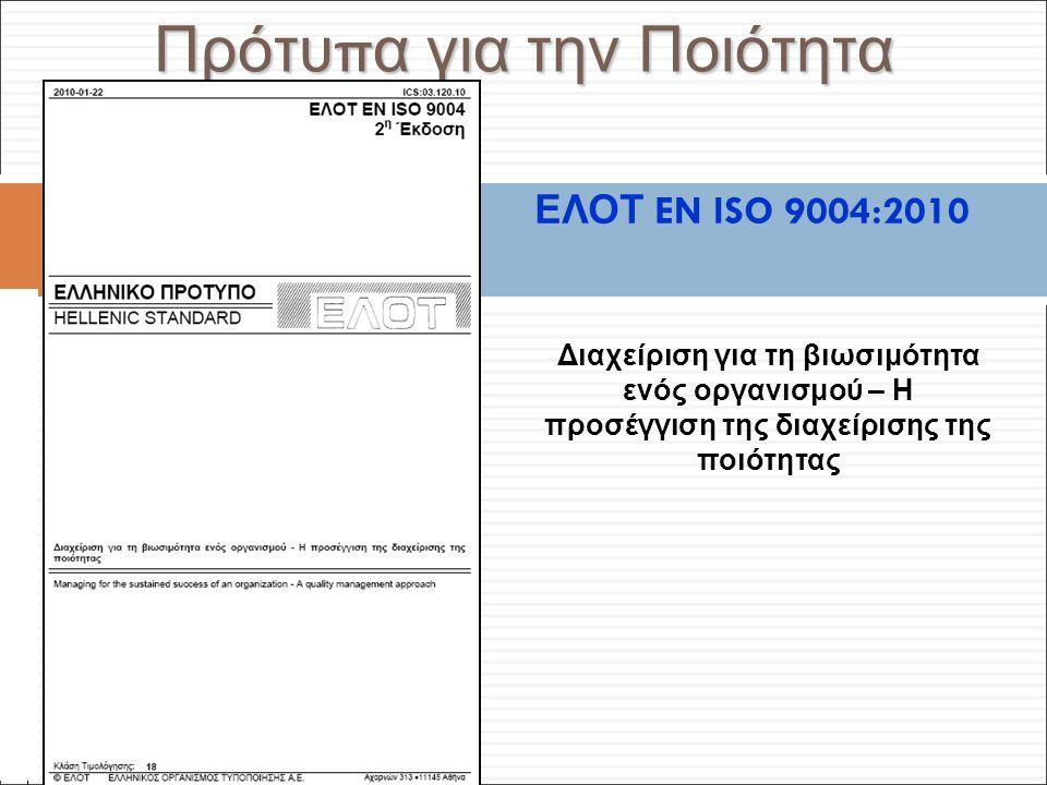 Φ. Κρόκος - ΔΙΠ 51 / ΑΘΗ-2, 3η ΟΣΣ / 2013-01-19 Πρότυ π α για την Ποιότητα ΕΛΟΤ EN ISO 9004:2010 Διαχείριση για τη βιωσιμότητα ενός οργανισμού – Η προ