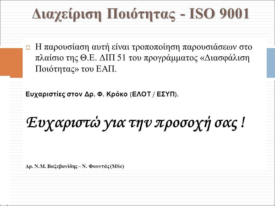 Φ. Κρόκος - ΔΙΠ 51 / ΑΘΗ-2, 3η ΟΣΣ / 2013-01-19 Διαχείριση Ποιότητας - ISO 9001  Η παρουσίαση αυτή είναι τροποποίηση παρουσιάσεων στο πλαίσιο της Θ.Ε