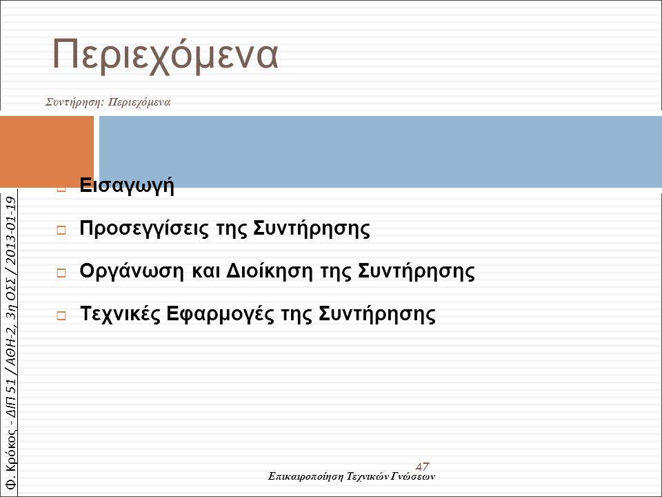 Φ. Κρόκος - ΔΙΠ 51 / ΑΘΗ-2, 3η ΟΣΣ / 2013-01-19 Περιεχόμενα  Εισαγωγή  Προσεγγίσεις της Συντήρησης  Οργάνωση και Διοίκηση της Συντήρησης  Τεχνικές