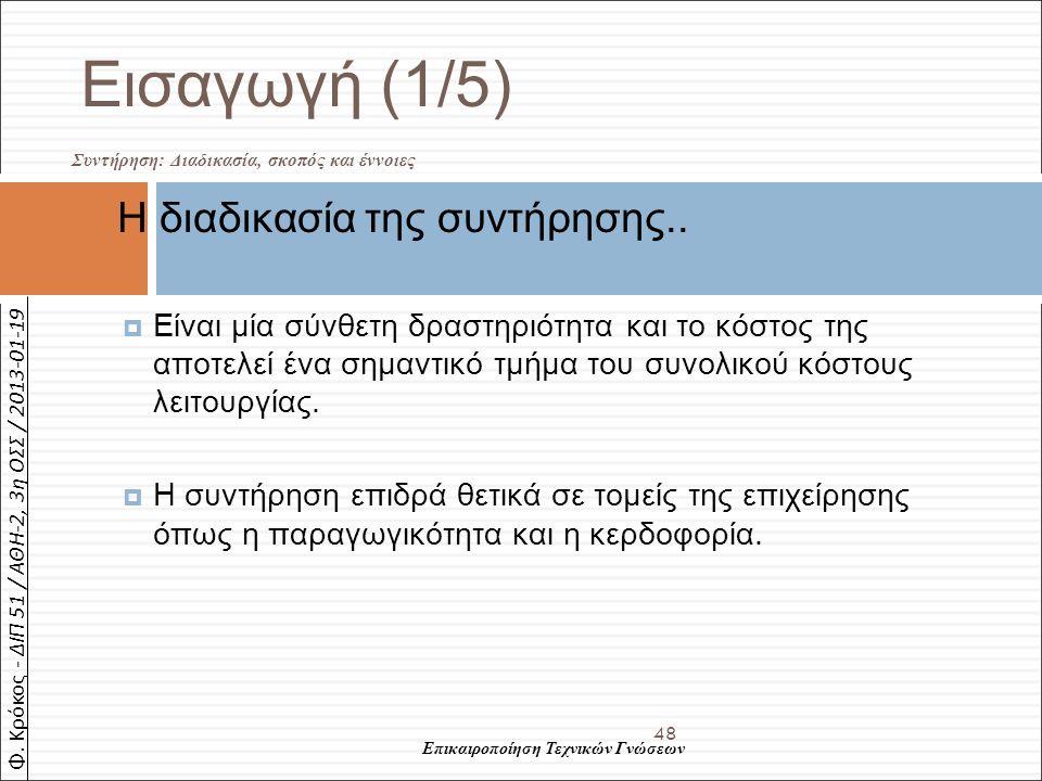 Φ. Κρόκος - ΔΙΠ 51 / ΑΘΗ-2, 3η ΟΣΣ / 2013-01-19 Εισαγωγή (1/5)  Η διαδικασία της συντήρησης..  Είναι µία σύνθετη δραστηριότητα και το κόστος της απο