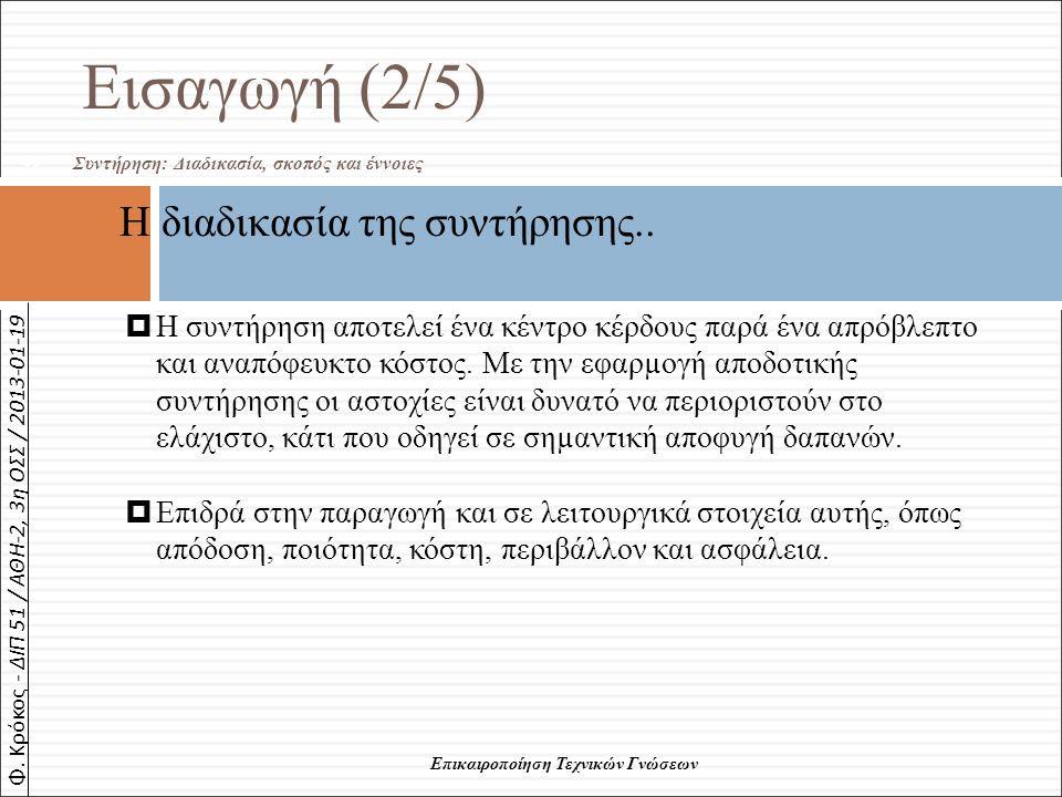 Φ. Κρόκος - ΔΙΠ 51 / ΑΘΗ-2, 3η ΟΣΣ / 2013-01-19  Η διαδικασία της συντήρησης..  Η συντήρηση αποτελεί ένα κέντρο κέρδους παρά ένα απρόβλεπτο και αναπ