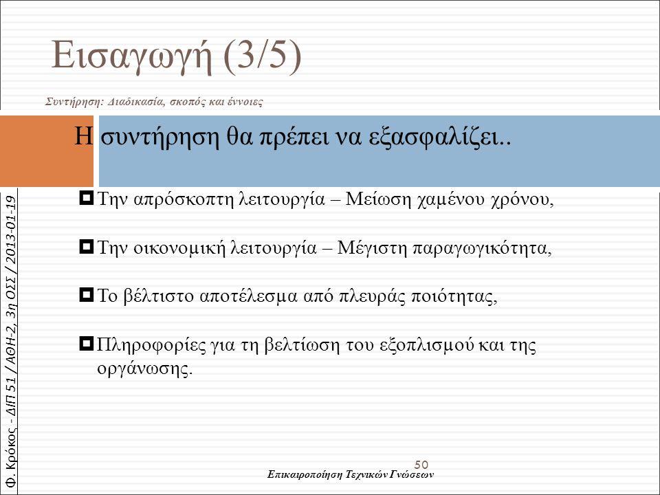Φ. Κρόκος - ΔΙΠ 51 / ΑΘΗ-2, 3η ΟΣΣ / 2013-01-19 50 Εισαγωγή (3/5)  Η συντήρηση θα πρέπει να εξασφαλίζει..  Την απρόσκοπτη λειτουργία – Μείωση χαµένο